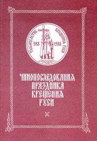 kreshenie_rusi_1988