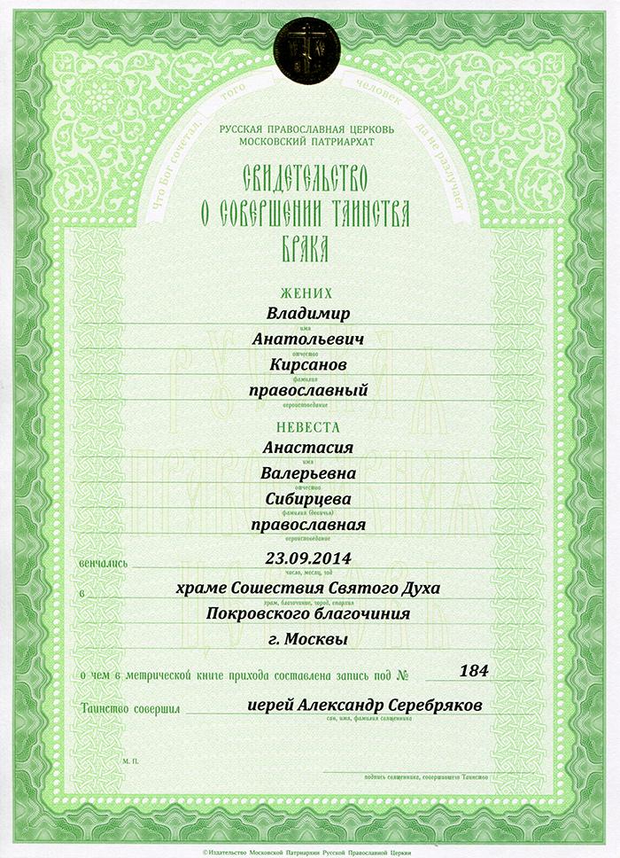 Купить аттестат с занесением в реестр в москве