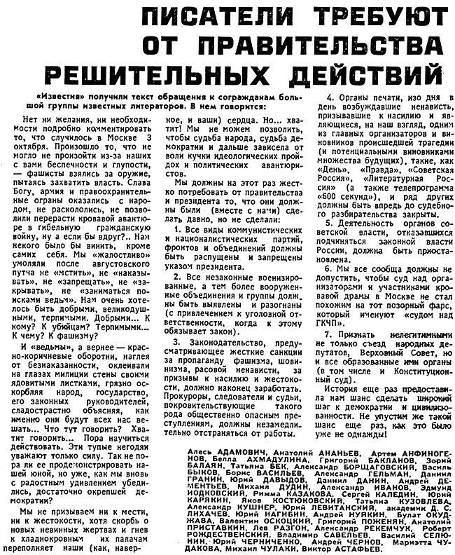 Письмо 42-х, 1993 г