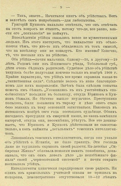 стр.9