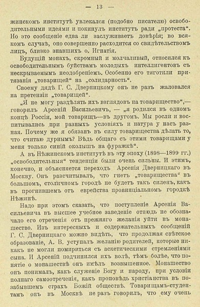 стр.13