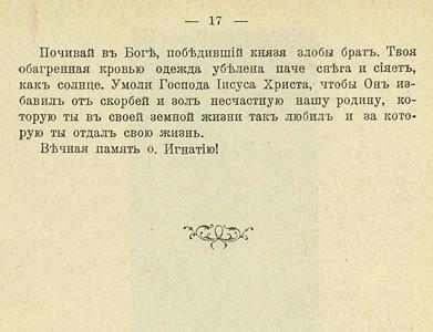 стр.17
