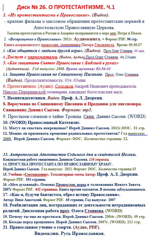 Даниил сысоев книги скачать pdf