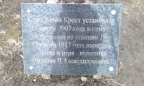 надпись на кресте