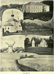 Ваулово Зарисовка С. В. Животовского, начало XX в..jpg