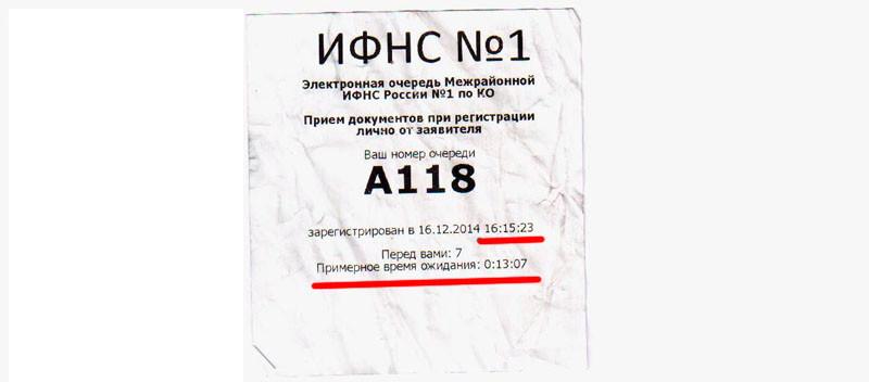 Квитанция-Новиков