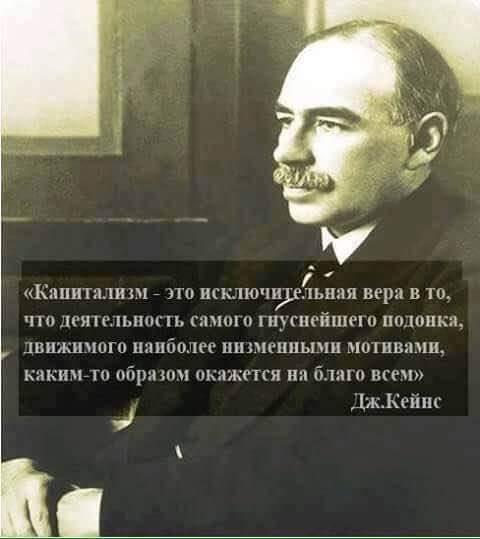 Кейнс о капитализме