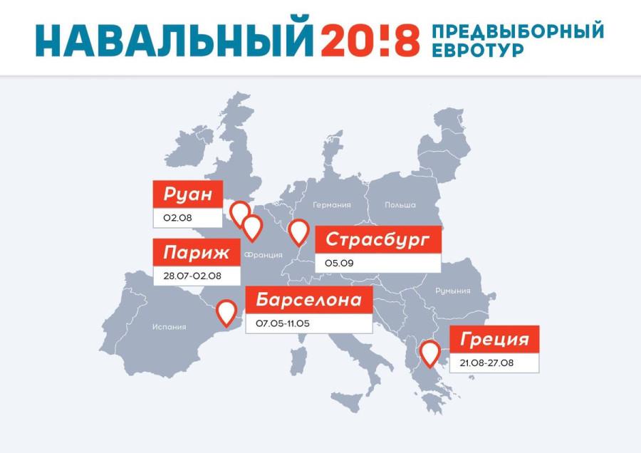 евротур Навальсона