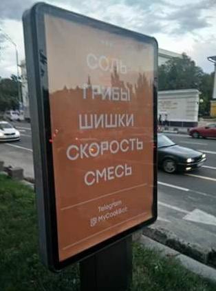 реклама наркоты в Киеве