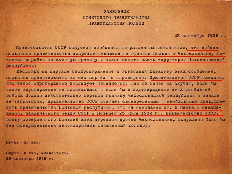 предупреждение польскому агрессору