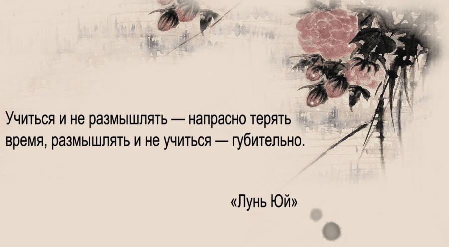 цитата из Лунь Юй
