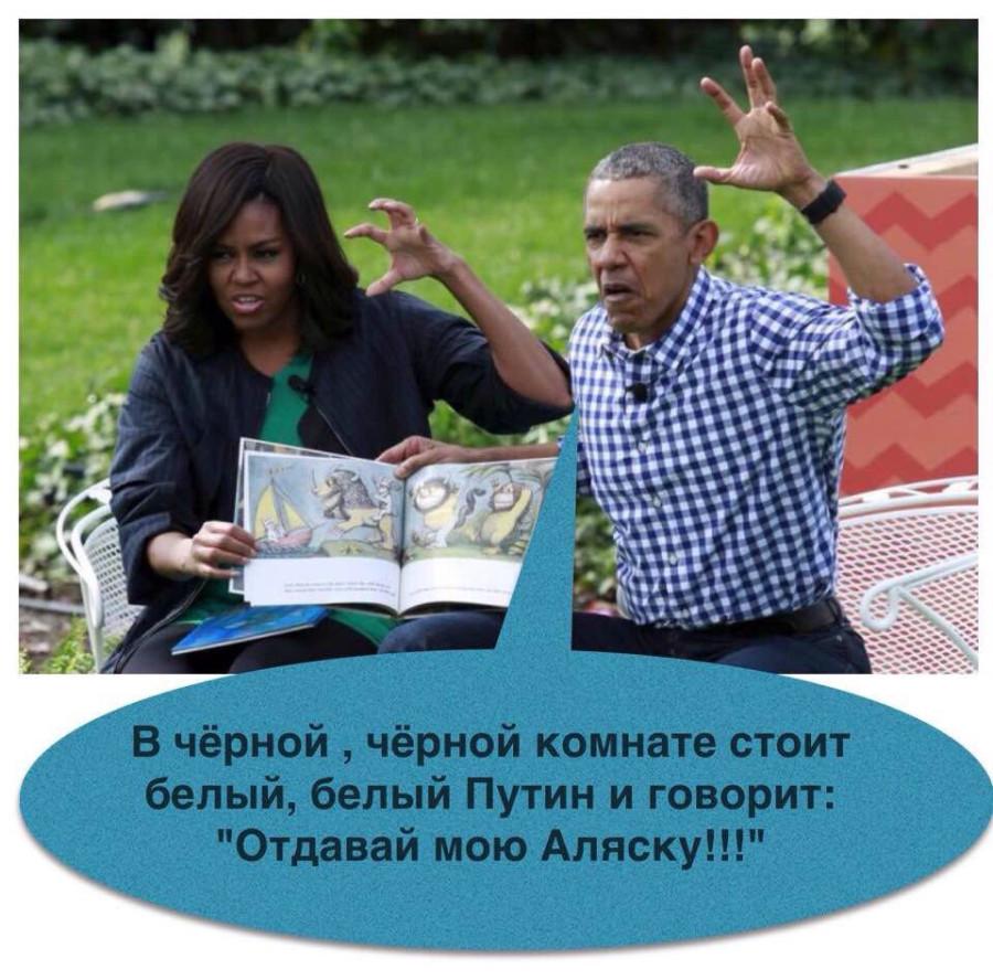 Обама пугает детей
