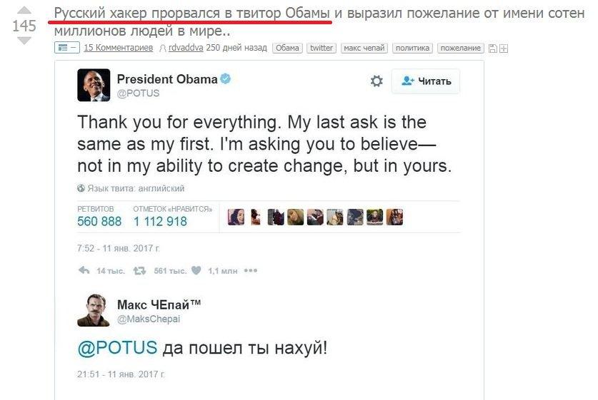 русский хакер и Обама