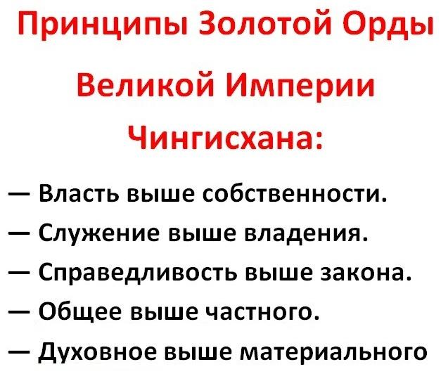 принципы Золотой Орды