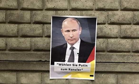 Путина в канцлеры