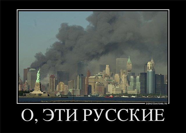о, эти русские