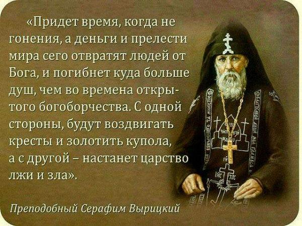 Серафим Вырицкий про трудные времена