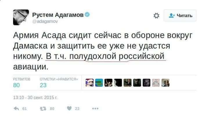чадосластец про российскую авиацию