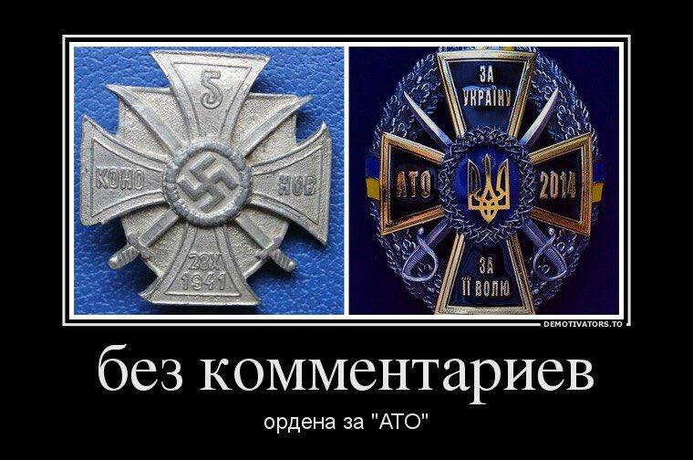ордена за АТО