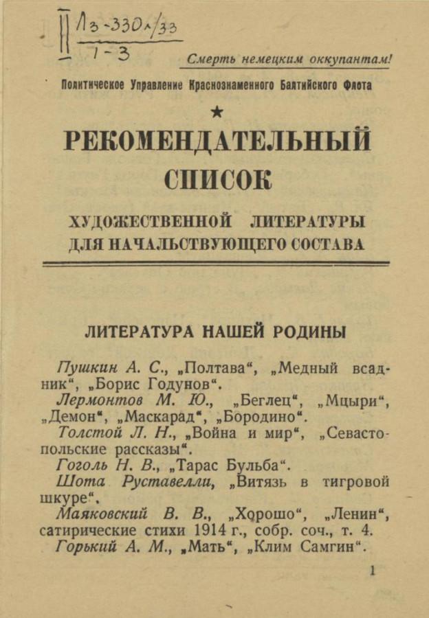 литература для красных командиров 1
