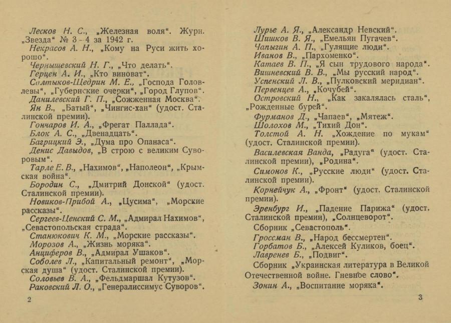 литература для красных командиров 2