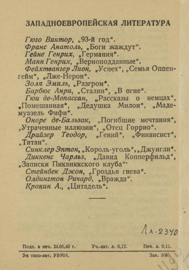 литература для красных командиров 3