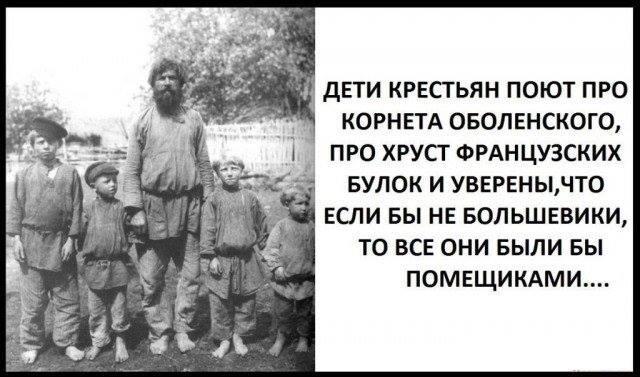 дети крестьян