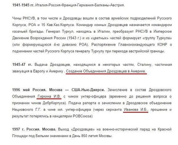 Игорь Гиркин на сайте дроздовцев