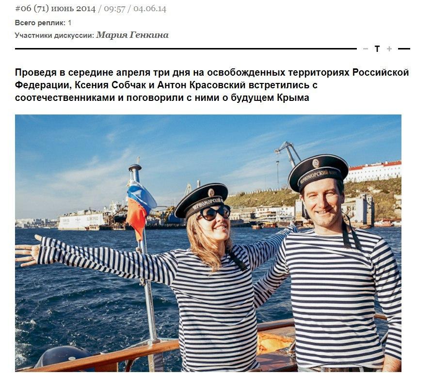 Собчачка в Крыму
