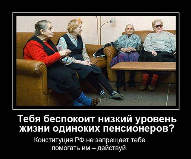 уровень жизни одиноких пенсионеров