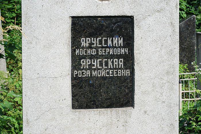 ярусские