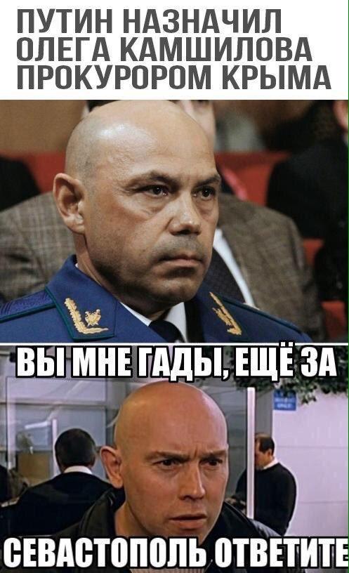 новый прокурор Крыма