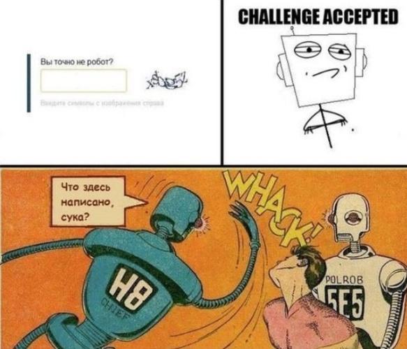 вы точно не робот