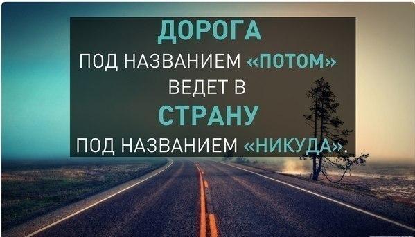 дорога под названием потом