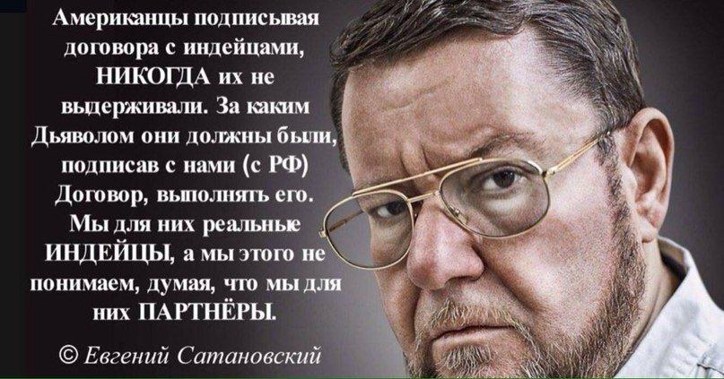 цитата от Сатановского