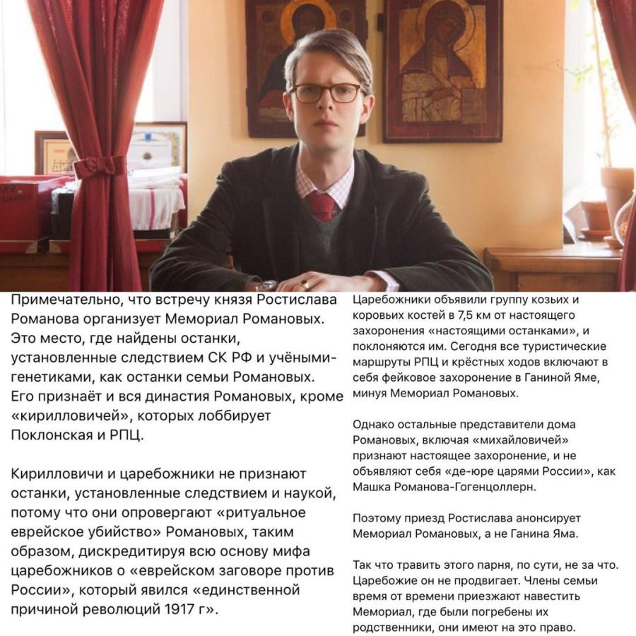 Романовы против Кирилловичей