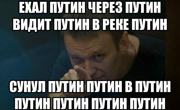 ехал Путин