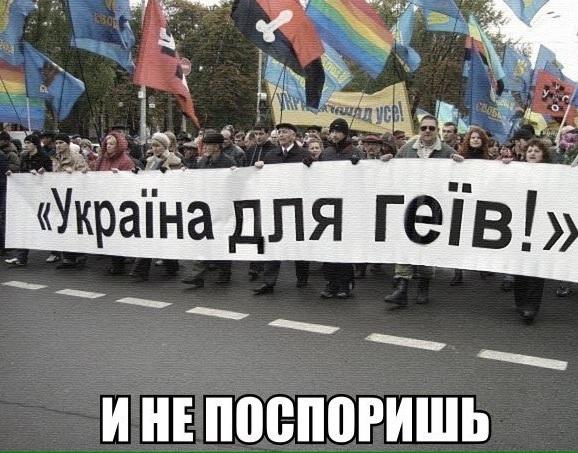 Украина для пидарасов