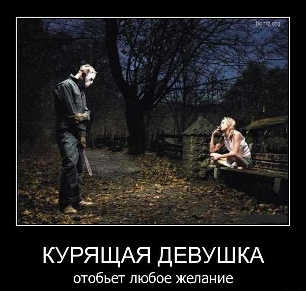 x634049-2011.08.05-10.59.52-bomz.org-demotivator_kuryashaya_devushka_otobet_lyuboe_jelanie.jpg.pagespeed.ic.4yVmTmC3bA