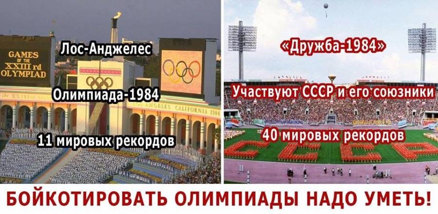 бойкот Олимпиады
