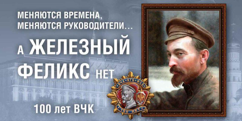 100 лет ВЧК