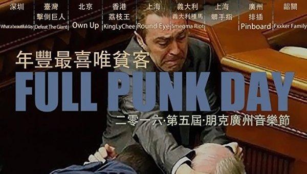 рагуль на афише китайского панк-фестиваля