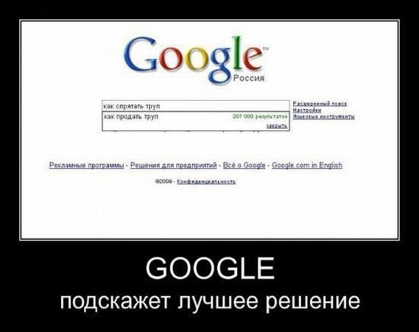 Гугл подскажет