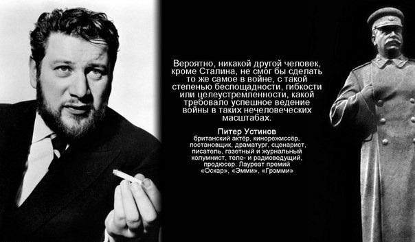 Питер Устинов о Сталине
