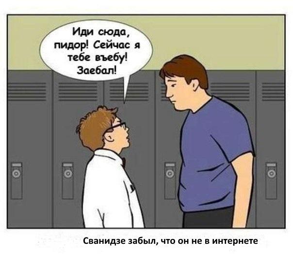 Сванидзе забыл