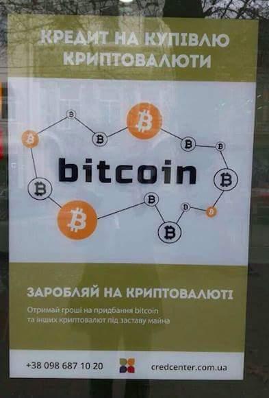 кредит на биткоин