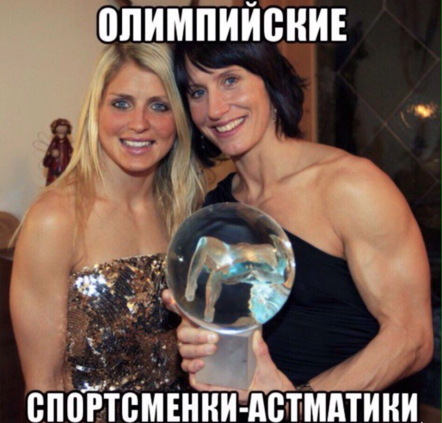 спортсменки-астматики