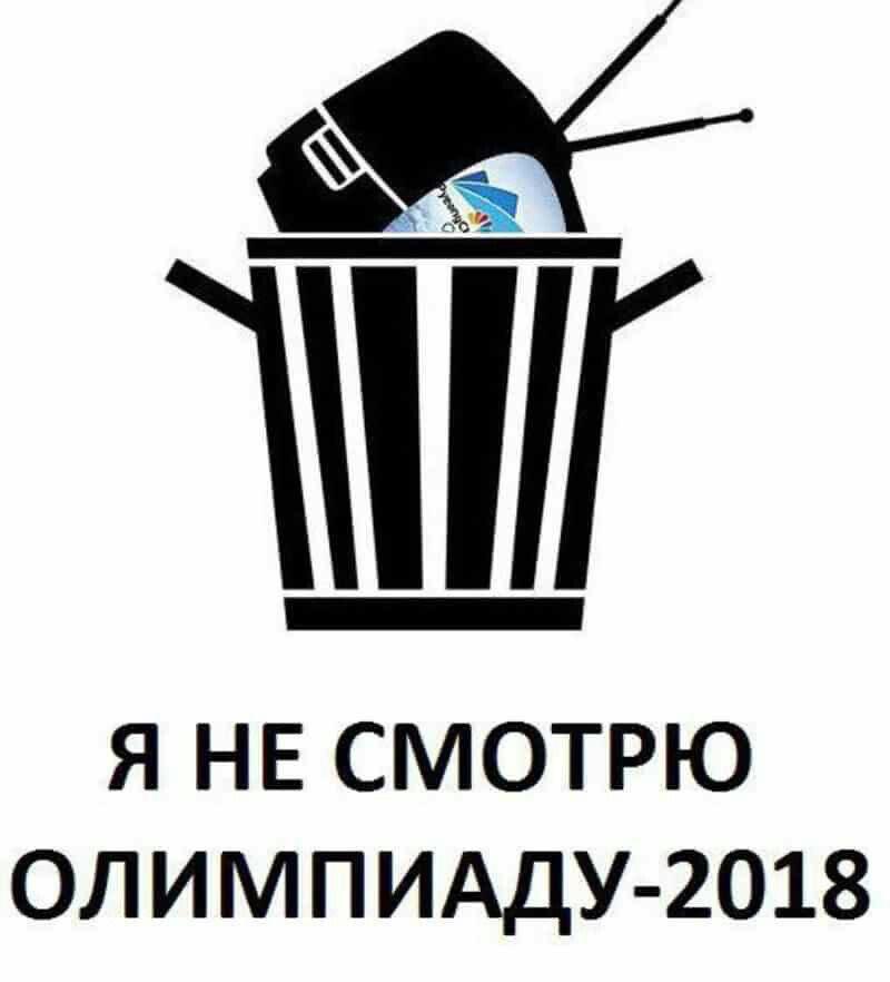 я не смотрю Олимпиаду 2018
