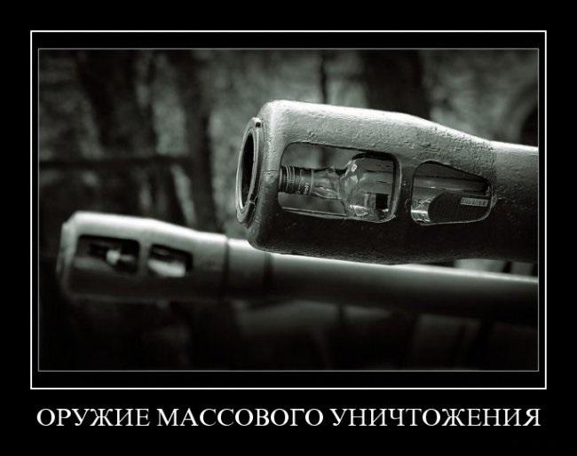 оружие массового уничтожения