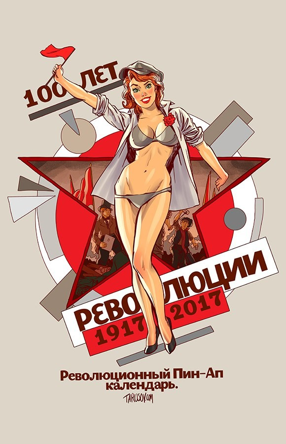 100 лет революции